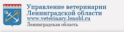 veterinary.lenobl.ru